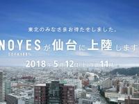 株式会社NOYESのプレスリリース画像