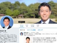 長谷川豊公式Twitter