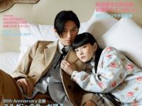 『VOGUE JAPAN』(コンデナスト・ジャパン)12月号の表紙/公式サイトより
