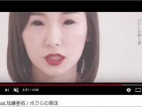 黒コン白塗り血まみれの衝撃度! XXX feat.加護亜依 / ボクらの罪団