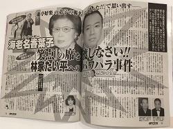 「週刊女性」3月27日号(主婦と生活社)