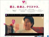 そごう・西武「愛と、未来と、クリスマス」キャンペーンサイトより