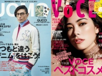 「UOMO」(集英社)2017年4 月号/「VOCE」(講談社)2018年1 月号
