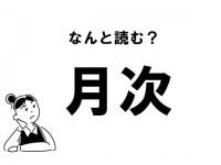 """【難読】""""げつじ""""だけじゃない!? 「月次」のもう一つの読み方"""
