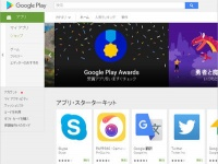 「Google Play」