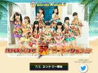 「SUPER☆GiRLS超オーディション!!!!」特設サイトより