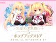 株式会社TOKYOTOONのプレスリリース画像