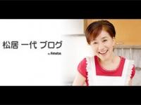 「松居一代オフィシャルブログ」より