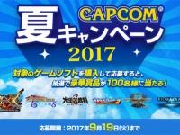 「カプコン 夏キャンペーン2017」公式サイトより。