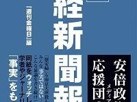 『検証 産経新聞報道』(「週刊金曜日」編)