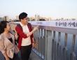 ソウル市内の麻浦大橋の欄干にある自殺防止の文言