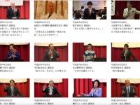 塚本幼稚園幼児教育学園ホームページ「教育講演会」より