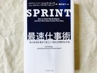 『SPRINT 最速仕事術――あらゆる仕事がうまくいく最も合理的な方法』(ダイヤモンド社刊)