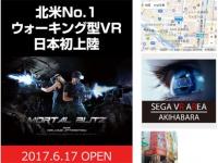 「SEGA VR AREA AKIHABARA」公式サイトより