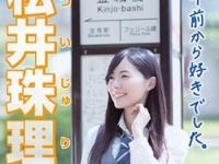 『AKB48 53rdシングル 世界選抜総選挙』公式ホームページより