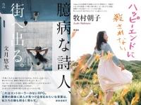 (左)『臆病な詩人、街へ出る』(立東舎)、(右)『ハッピーエンドに殺されない』(青弓社)