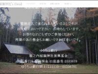 「城嶺神社」のホームページより。