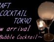 UPSTART TOKYOのプレスリリース画像