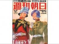 『朝日新聞出版』公式サイトより。