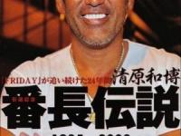 ※イメージ画像:『清原和博 番長伝説 1985~2008『FRIDAY』が追い続けた24年間』(講談社)