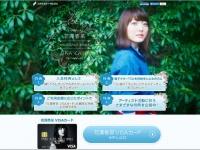 『花澤香菜VISAカード』オンライン入会専用ページより。