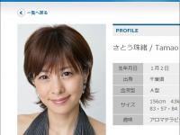 ※イメージ画像:ライトハウス公式サイト「さとう珠緒」プロフィールページより