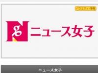 テレビ番組『ニュース女子』(TOKYO MX)のHPより