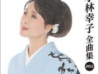 『小林幸子全曲集2015』(日本コロムビア)