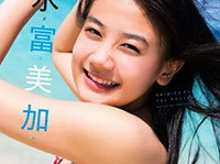 『SHIMIZU FUMIKA 1st Photobook 清水富美加』(マガジンハウス)