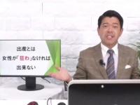 #43「激論!長谷川豊の本気論、本音論TV」 by長谷川豊公式チャンネルより
