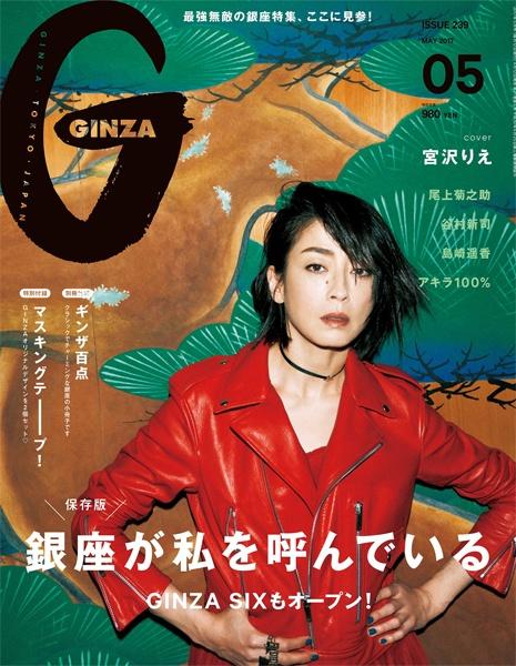 『GINZA 2017年 5月号』マガジンハウス