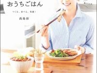 ※イメージ画像:『高島彩のおうちごはん』宝島社