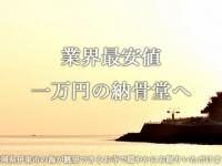 「涅槃堂 公式サイト」より