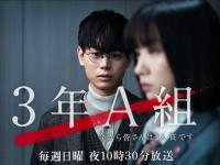 ※画像は日本テレビ『3年A組-今から皆さんは、人質です-』番組公式ホームページより