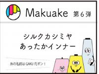 株式会社長谷川商店のプレスリリース画像
