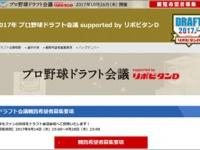 「日本プロ野球ドラフト会議」特設ページより