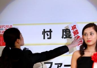 2017年新語・流行語大賞 年間大賞に「インスタ映え」「忖度」(西村尚己/アフロ)