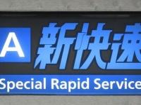 JR西日本新快速(日根野さん撮影、Wikimedia Commonsより)