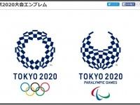 画像は「東京オリンピック・パラリンピック競技大会組織委員会」より