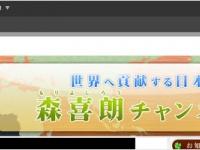 ニコニコ動画「森喜朗チャンネル」より