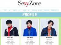 Sexy Zone Official Siteより。