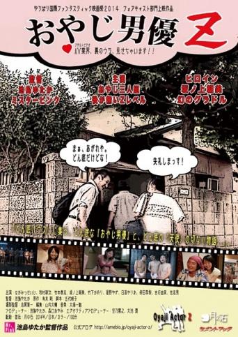中年汁男優を描いた映画『おやじ男優Z』はなぜ高評価なのか