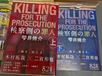 7月より並んだ小説『検察側の罪人』の新全面帯