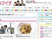 NHK『あさイチ』番組公式サイトより