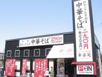 「中華そば」290円時代の幸楽苑の店舗(「Wikipedia」より)