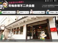 「青梅赤塚不二夫会館」公式サイトより。