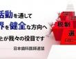 画像は日本歯科医師連盟ホームページより