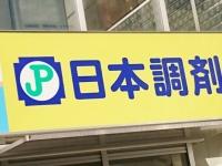 日本調剤の店舗
