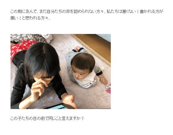 桜井奈々子供