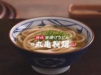 「丸亀製麺 HP」より